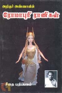 அறிஞர் அண்ணாவின் ரோமாபுரி ராணிகள்