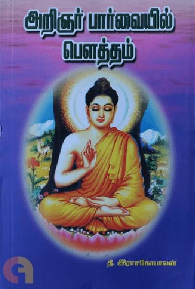 அறிஞர் பார்வையில் பௌத்தம்