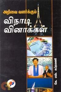 அறிவை வளர்க்கும் விநாடி - வினாக்கள்