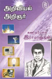 அறிவியல் அறிஞர் கணிதமேதை இராமானுஜன்