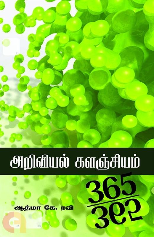 அறிவியல் களஞ்சியம்: 365-365