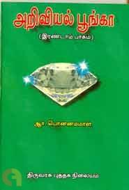 அறிவியல் பூங்கா (பாகம் 2)