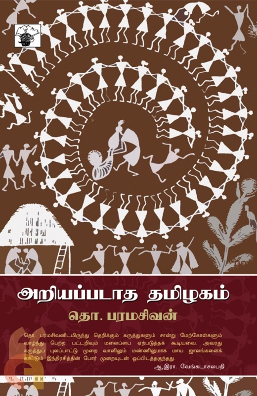 https://s3.ap-south-1.amazonaws.com/storage.commonfolks.in/docs/products/images_full/ariyappadaatha-tamizhagam_FrontImage_319.jpg