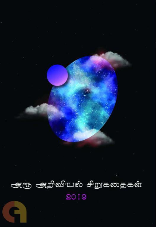 அரூ அறிவியல் சிறுகதைகள் 2019 (எழுத்து பிரசுரம்)