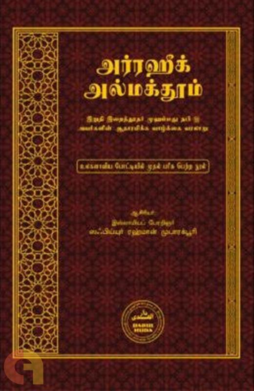 அர்ரஹீக் அல் மக்தூம்