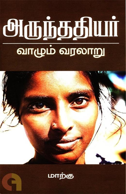 அருந்ததியர்: வாழும் வரலாறு