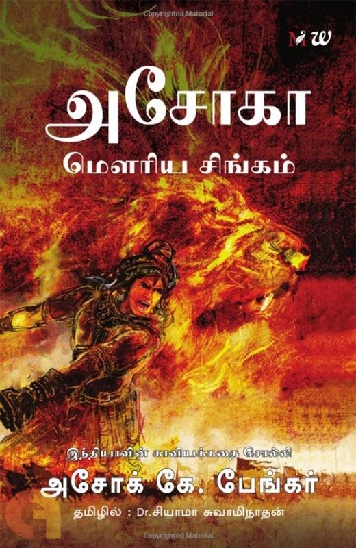 அசோகா: மௌரிய சிங்கம்