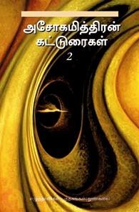 அசோகமித்திரன் கட்டுரைகள் - 2