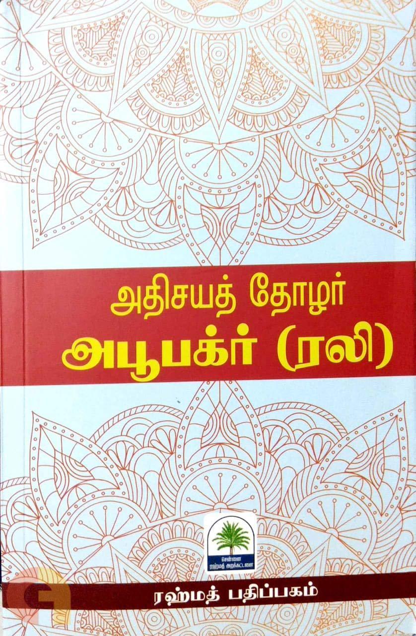 அதிசயத் தோழர் அபூபக்ர் (ரலி)
