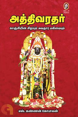 அத்திவரதர்