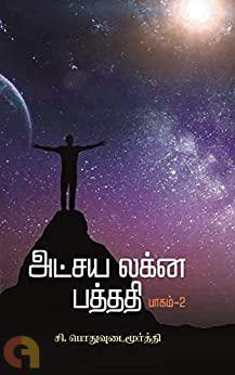 அட்சய லக்ன பத்ததி (பாகம் 2)