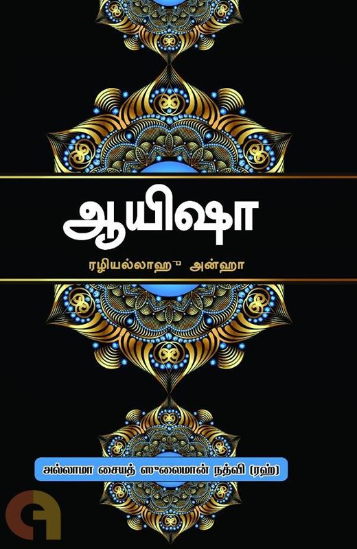ஆயிஷா ரழியல்லாஹு அன்ஹா