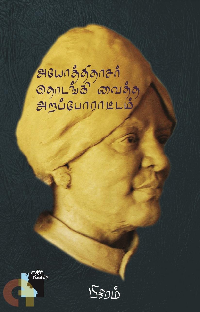 அயோத்திதாசர் தொடங்கி வைத்த அறப்போராட்டம் (எதிர் வெளியீடு)