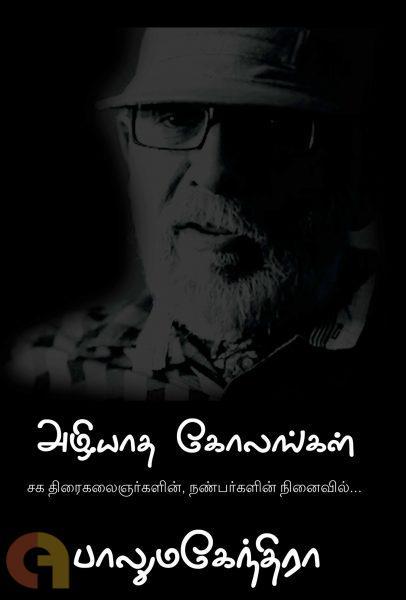 அழியாத கோலங்கள்: பாலுமகேந்திரா