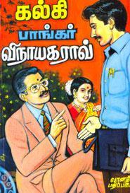 பாங்கர் விநாயகராவ்