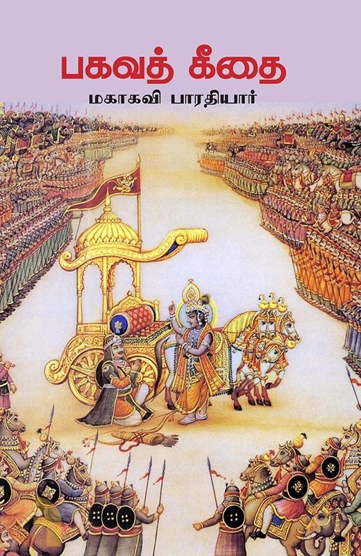 பகவத் கீதை (சந்தியா பதிப்பகம்)
