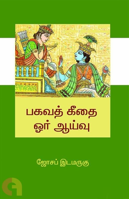 பகவத் கீதை: ஓர் ஆய்வு