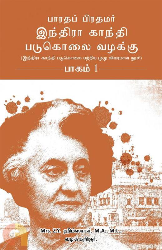 பாரதப் பிரதமர் இந்திரா காந்தி படுகொலை வழக்கு (பாகம் 1)