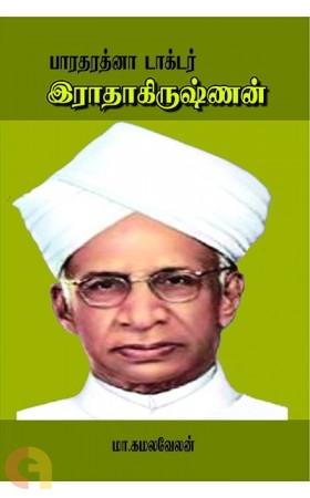 பாரதரத்னா டாக்டர் இராதாகிருஷ்ணன்