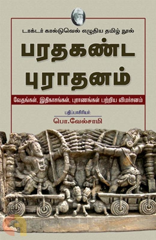 பரதகண்ட புராதனம்: டாக்டர் கால்டுவெல் எழுதிய தமிழ் நூல்