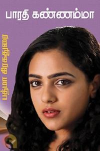 பாரதி கண்ணம்மா