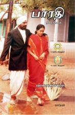 பாரதி: திரைக்கதை