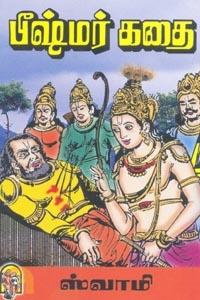 பீஷ்மர் கதை