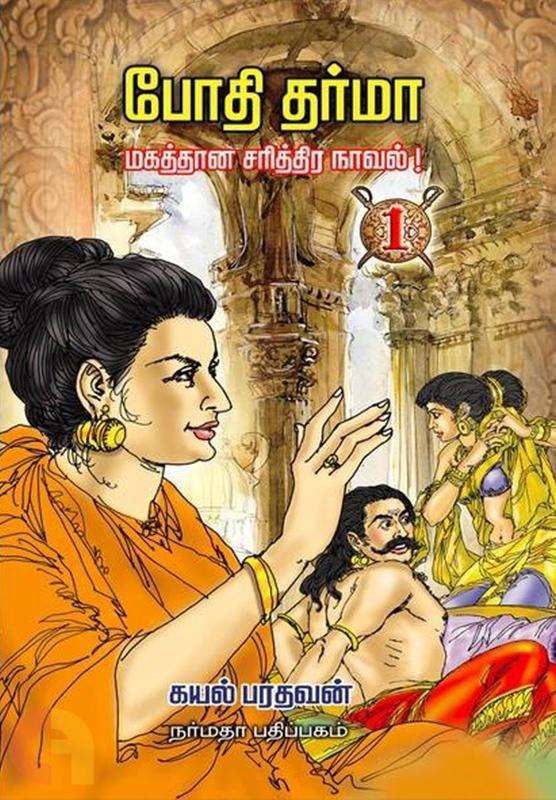 போதி தர்மா (மகத்தான சரித்திர நாவல்)