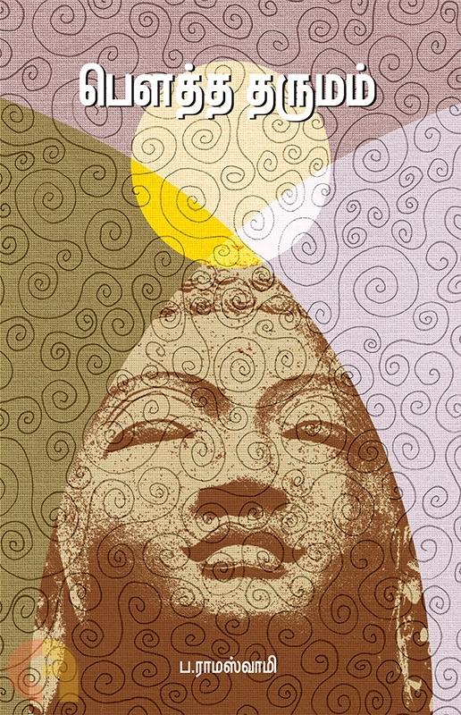 பௌத்த தருமம்
