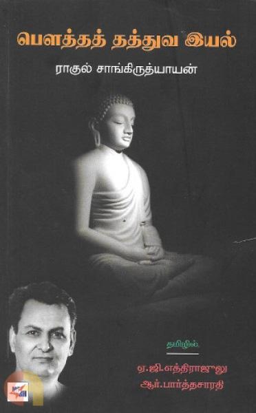 பௌத்தத் தத்துவ இயல்