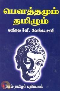 பௌத்தமும் தமிழும்