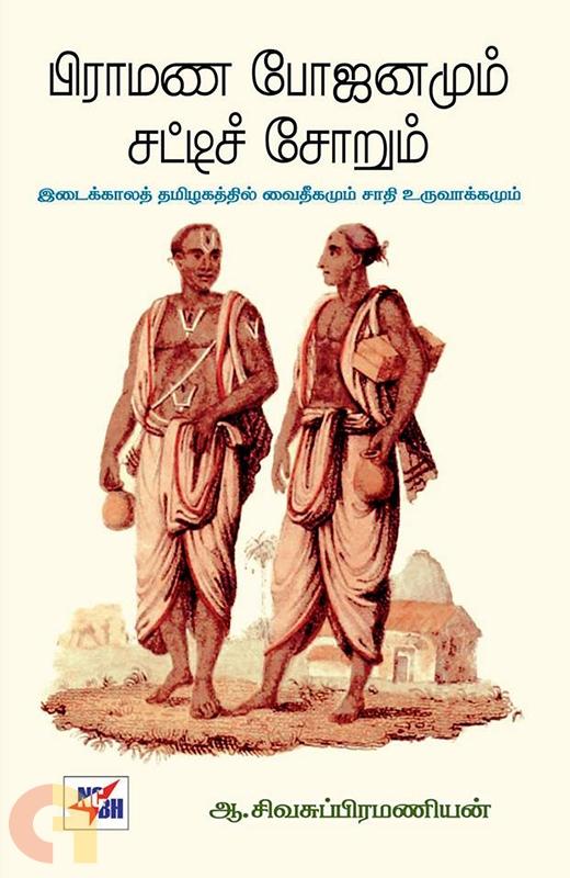 பிராமண போஜனமும் சட்டிச் சோறும்
