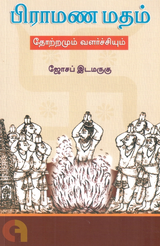 பிராமண மதம்