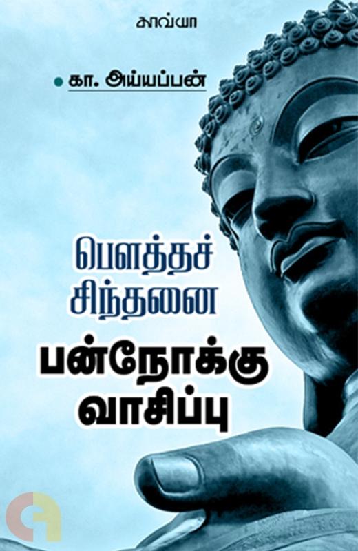 பௌத்தச் சிந்தனை: பன்நோக்கு வாசிப்பு