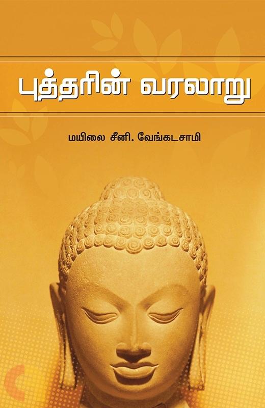 புத்தரின் வரலாறு (சந்தியா பதிப்பகம்)