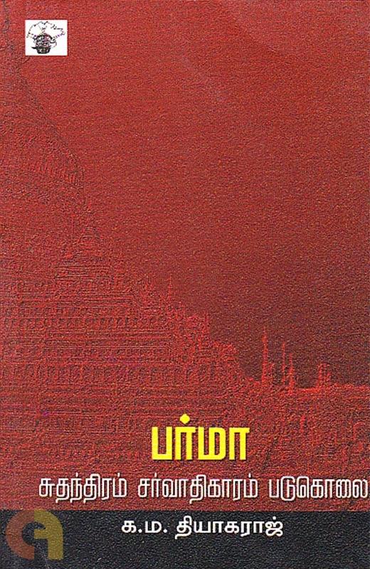 பர்மா: சுதந்திரம், சர்வாதிகாரம், படுகொலை