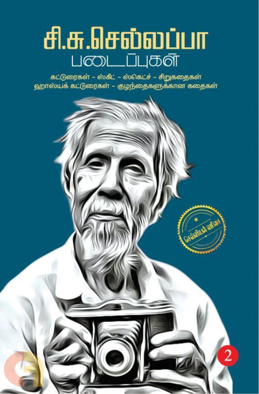 சி.சு.செல்லப்பா படைப்புகள் (தொகுதி 2)