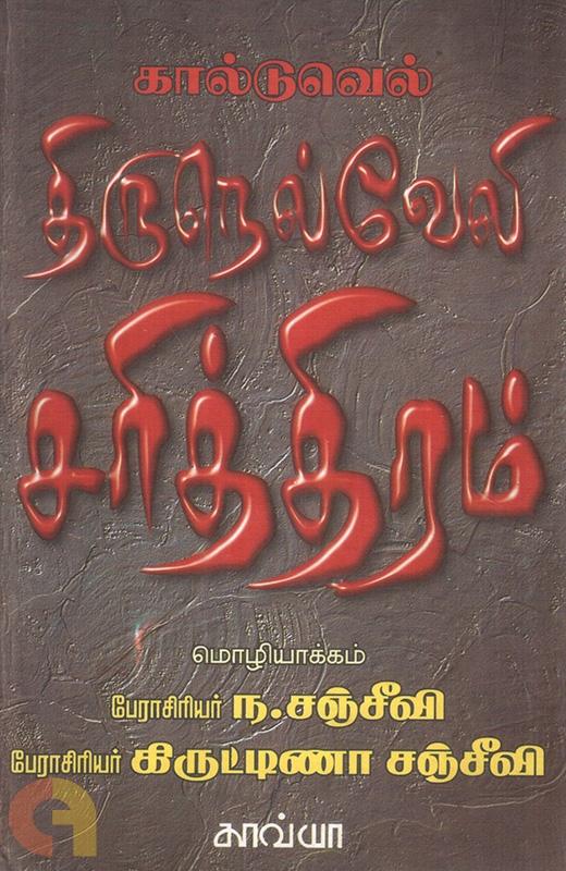 கால்டுவெல்லின் திருநெல்வேலி சரித்திரம்