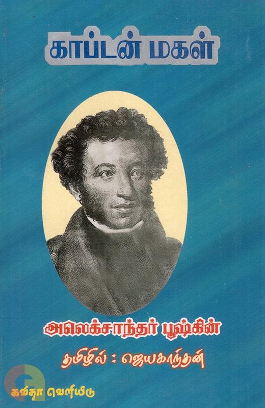 காப்டன் மகள்