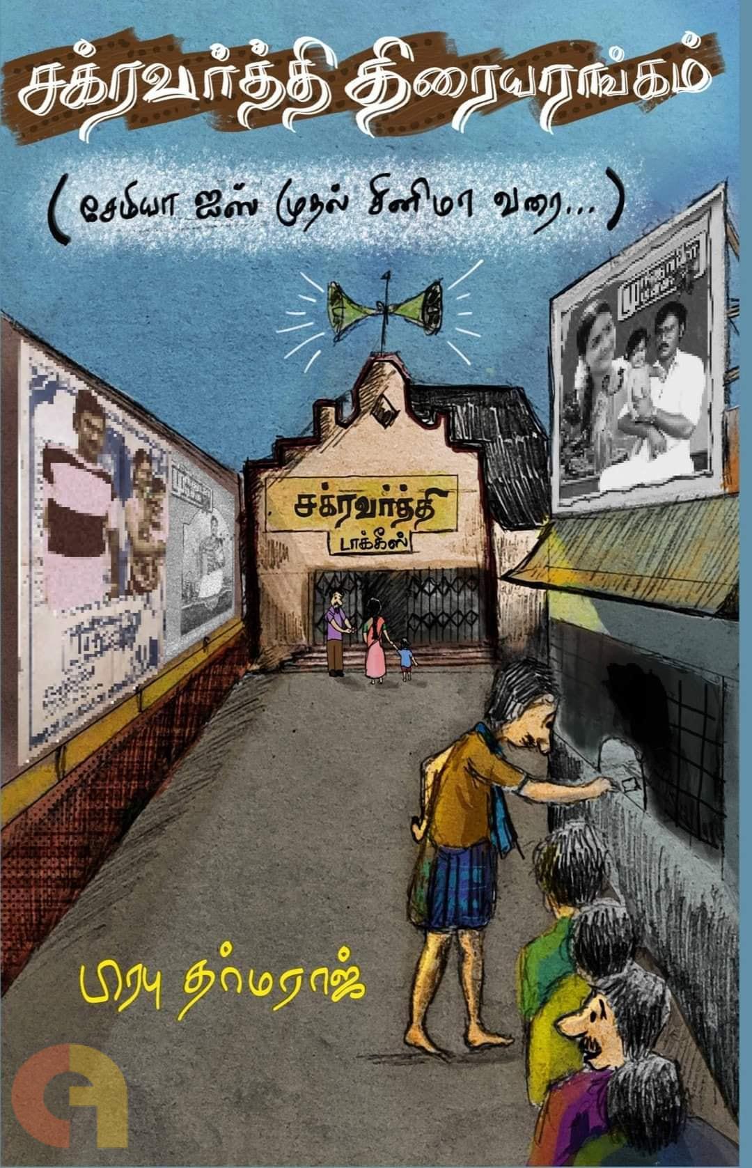 சக்ரவர்த்தி திரையரங்கம்