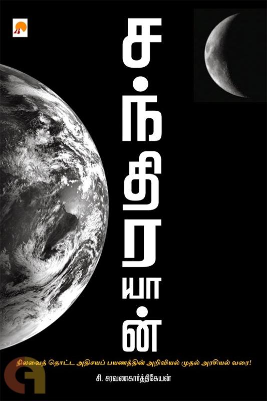 சந்திரயான்