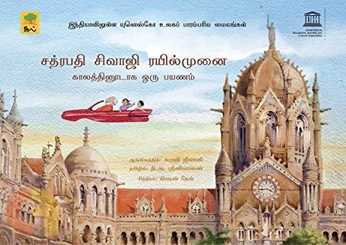 சத்ரபதி சிவாஜி ரயில்முனை