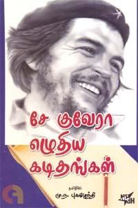 சே குவேரா எழுதிய கடிதங்கள்