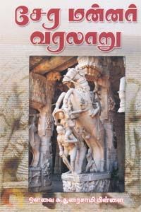 சேர மன்னர் வரலாறு