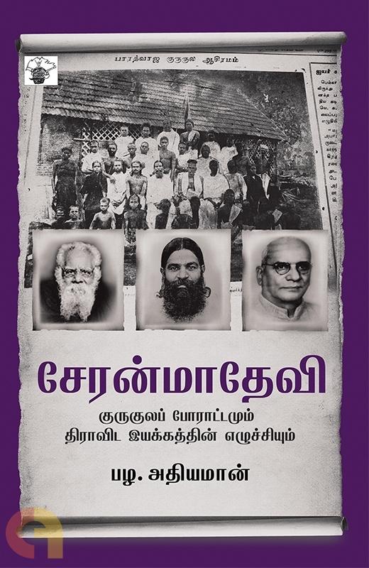 Image result for சேரன்மாதேவி