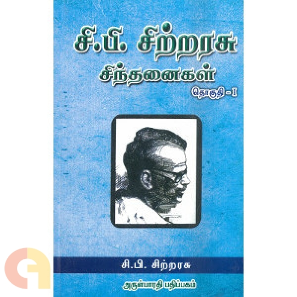 சி. பி. சிற்றரசு சிந்தனைகள் (தொகுதி 1)
