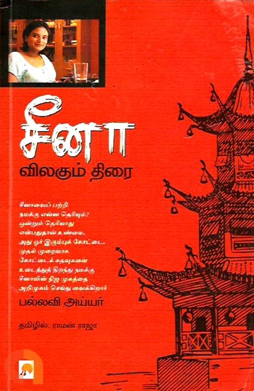 சீனா: விலகும் திரை