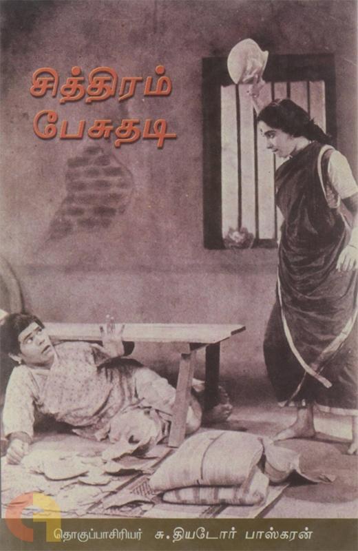 சித்திரம் பேசுதடி
