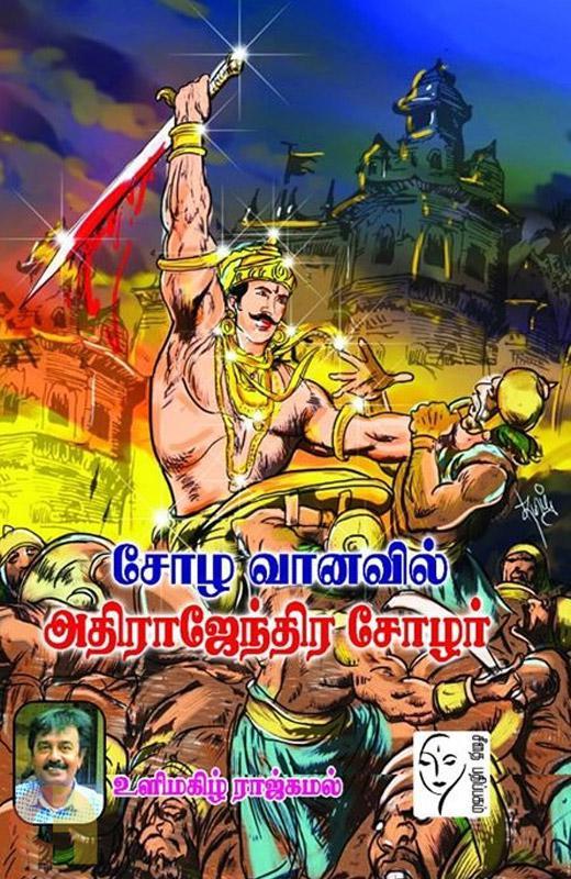 சோழ வானவில் அதிராஜேந்திர சோழர்