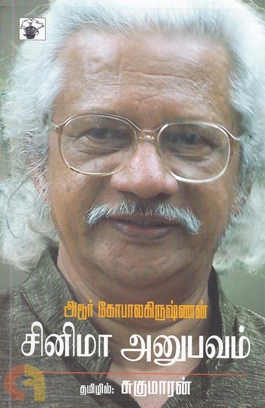 சினிமா அனுபவம்